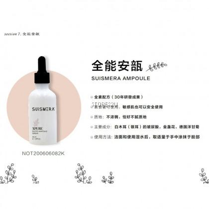 Suismera Xpure Skincare Super Gel Relaxing Cleanser Phyto Ampoule Serum Gel Cream Brightening Cream 全能亮白乳 洗脸霜 玻尿酸 养颜霜 凝胶