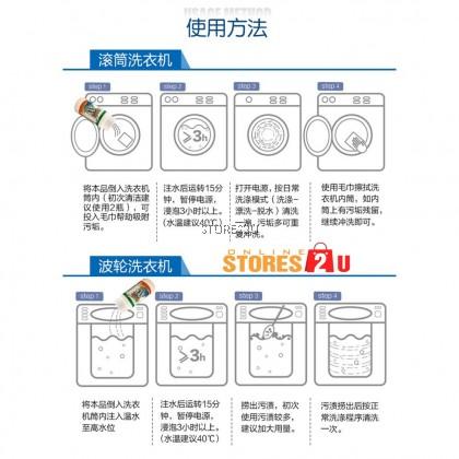 LKB Washing Machine Cleaner (100g)  Tank Tube Deep Cleaning Serbuk Sabun Pencuci Mesin Basuh 洗衣机槽清洁剂
