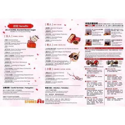 官方授权经销商 100% 正品扫码九吉公纯正老红糖  (400g/Box) Original Jiu Ji Gong Brown Sugar Traditional JiuJiGong Gula Perang