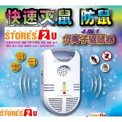 Ultrasonic Pest Control Electronic Plug Machine To Repel Rats Mice Mega Power 4In1 Ionic Pest Repeller Mesin Halau Tikus