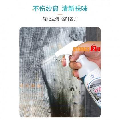 LKB Mesh Windows Foam Cleaner (500ml) Mosquito Net Window Screen Cleaner With Citronella Oil 纱窗清洗剂
