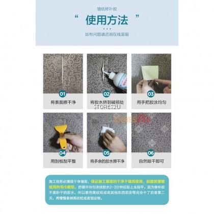 LKB Wallpaper Repair Glue (150ml) Warped Edge Glue Gam Pembaikan Kertas Dinding