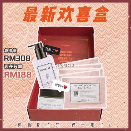 SUISMERA [美白200ml 绿膜 50ml 爆水膜x5片] 限量欢喜盒5 礼盒 2021 Happy Chinese New Year Gift Box