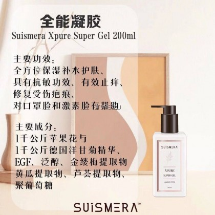 [Tester] Suismera Super Gel (20ml) 100% Original Suismera Xpure Skincare SG 全能凝胶