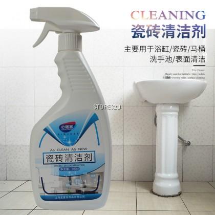 Tiles Cleaner (500ml) Kitchen Bathtub Bathroom Wash Basin Toilet Stain Remover Xinjuke Pembersih Tandas 心居客瓷砖清洁剂