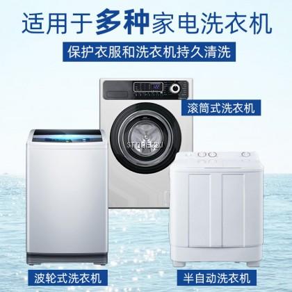 Washing Machine Cleaning Effervescent Tablet (12pc/Pack) Drum Tank Cleaner Pembersih Mesin Basuh Loves Home 心居客洗衣机清洁泡腾片