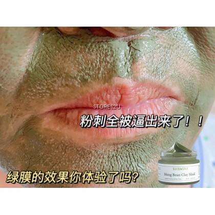 Suismera Mung Bean Clay Mask (50ml) Green Face Mask 绿膜