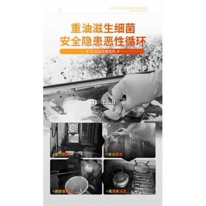 Shima Heavy Oily Cleaner (500ml) Strong Foam Detergent Kitchen Range Hood Oil Cleaning Agent Bersih Minyak Dapur 仕马油污清洗剂