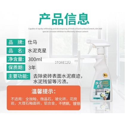 Shima Cement Cleaner (300ml) Wash Remove Cement Tile Concrete New House Renovation Pembersih Simen Jubin Konkrit 仕马水泥克星